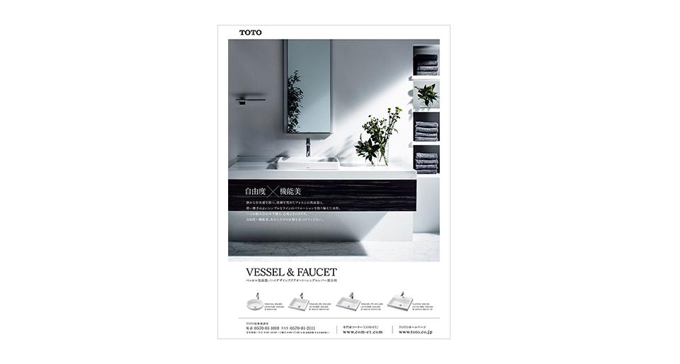 「VESSEL&FAUCET」広告デザイン制作