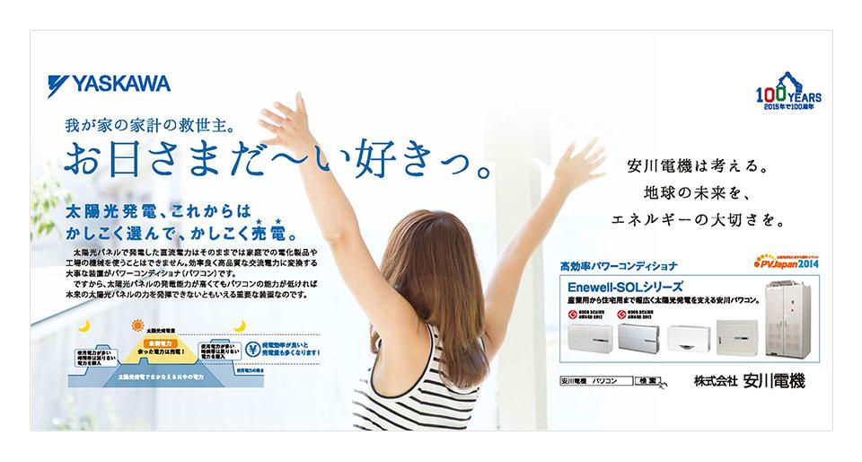 一般向住宅向けパワコン(インバーター)の福岡市営地下鉄車内窓上ポスター展開