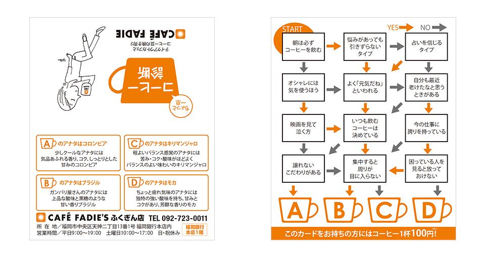CAFÉ FADIE'S ふくぎん店 オープンキャンペーン