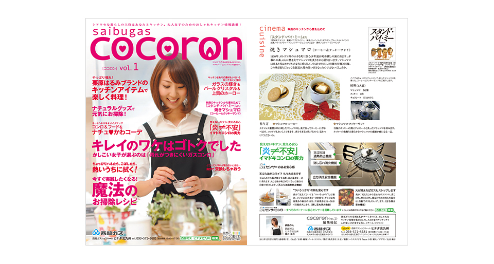 キッチン情報誌「COCORON(ココロン)」制作